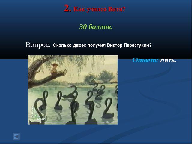 2. Как учился Витя? 30 баллов. Вопрос: Сколько двоек получил Виктор Перестуки...