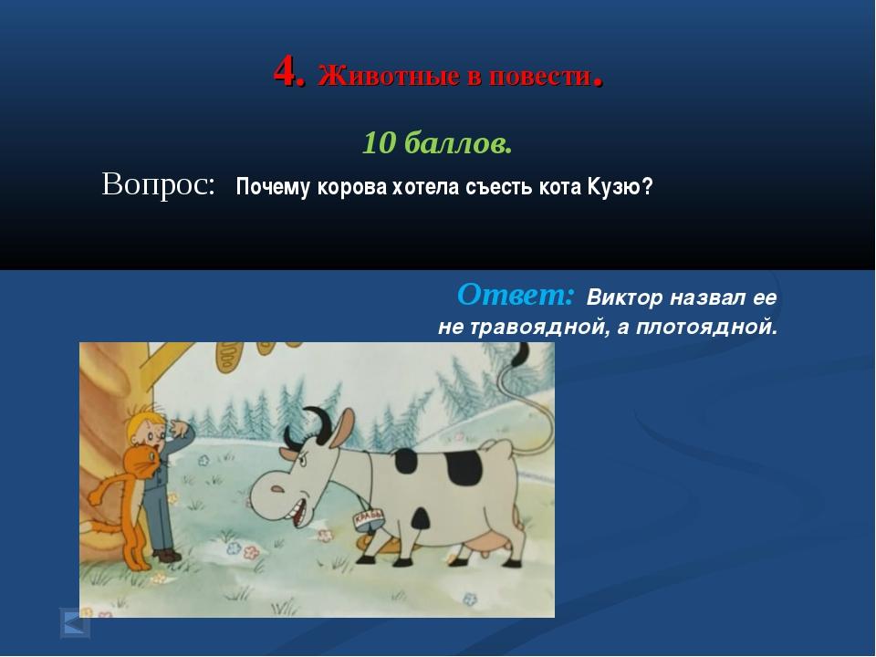 4. Животные в повести. 10 баллов. Вопрос: Почему корова хотела съесть кота К...