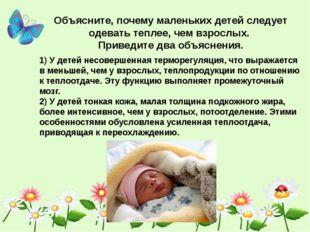 1) У детей несовершенная терморегуляция, что выражается в меньшей, чем у взро
