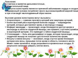 Пояснение 1) Сметана и креветки дальневосточные. 2) К растительной пище. 3) И