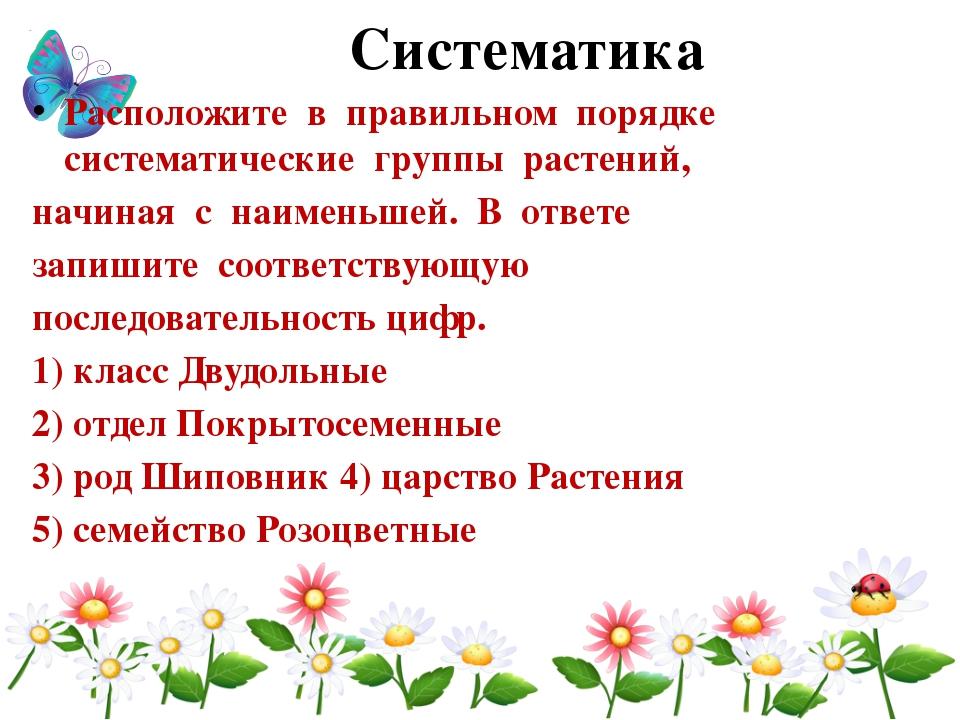 Систематика Расположите в правильном порядке систематические группы растений,...