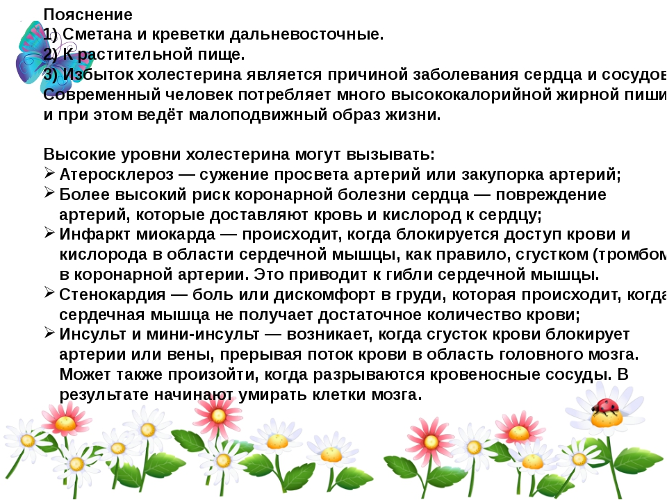 Пояснение 1) Сметана и креветки дальневосточные. 2) К растительной пище. 3) И...