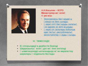 А.Н.Косыгин – КСРО Министрлер кеңесінің төрағасы Экономиканы басқарудағы әкім