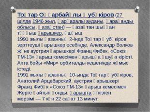 Тоқтар Оңғарбайұлы Әубәкіров(27 шілде1946 жыл,Қарқаралы ауданы,Қарағанды
