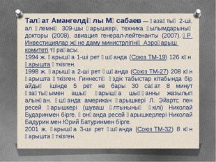 Талғат Амангелдіұлы Мұсабаев— қазақтың 2-ші, ал әлемнің 309-шы ғарышкері, те