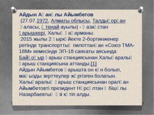 Айдын Ақанұлы Айымбетов (27.07.1972,Алматы облысы,Талдықорғанқаласы,Өтен