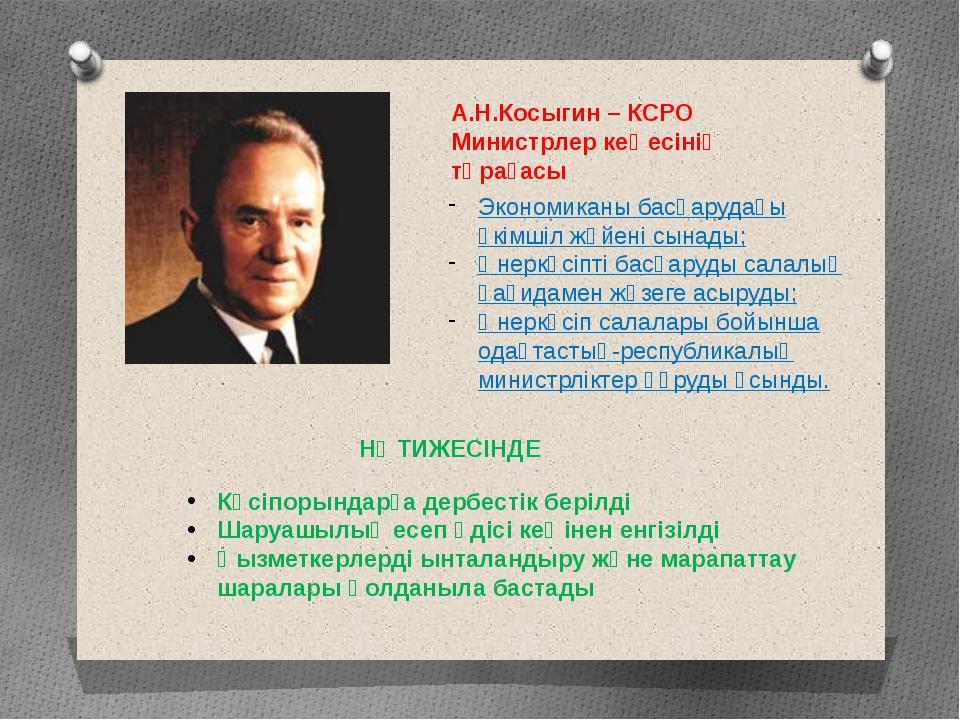 А.Н.Косыгин – КСРО Министрлер кеңесінің төрағасы Экономиканы басқарудағы әкім...