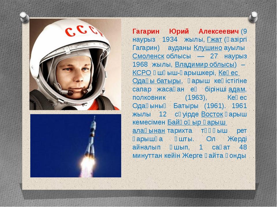 Гагарин Юрий Алексеевич(9 наурыз 1934 жылы,Гжат(қазіргі Гагарин) ауданыКл...