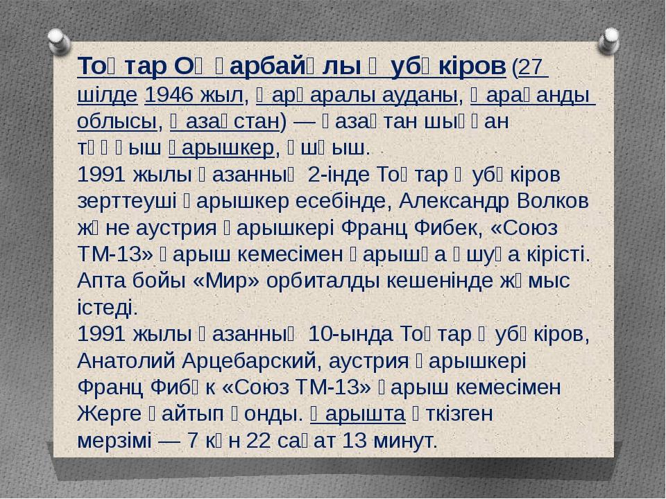 Тоқтар Оңғарбайұлы Әубәкіров(27 шілде1946 жыл,Қарқаралы ауданы,Қарағанды...