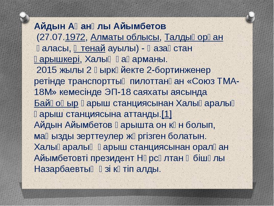 Айдын Ақанұлы Айымбетов (27.07.1972,Алматы облысы,Талдықорғанқаласы,Өтен...