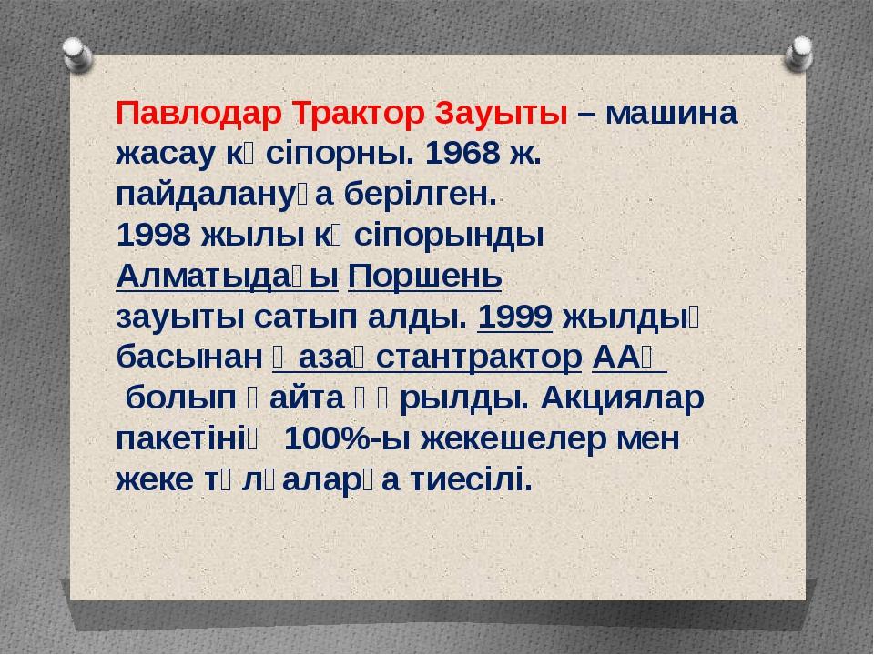 Павлодар Трактор Зауыты – машина жасау кәсіпорны. 1968 ж. пайдалануға берілге...