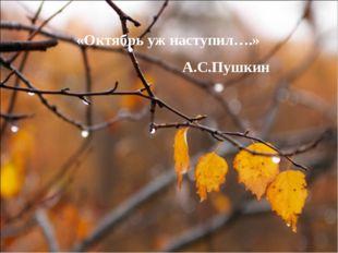 «Октябрь уж наступил….» А.С.Пушкин