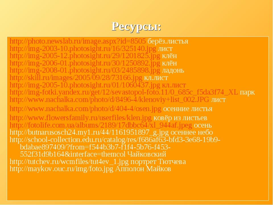 http://photo.newslab.ru/image.aspx?id=8505 берёз.листья http://img-2003-10.ph...