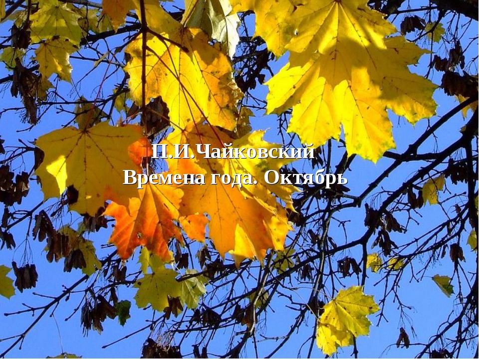 П.И.Чайковский Времена года. Октябрь