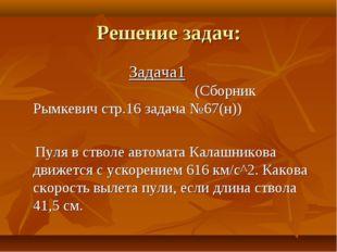 Решение задач: Задача1 (Сборник Рымкевич стр.16 задача №67(н)) Пуля в стволе
