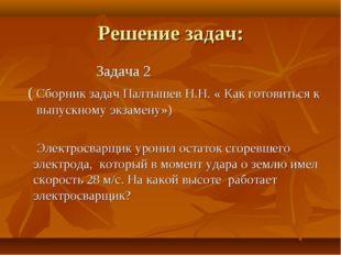 Решение задач: Задача 2 ( Сборник задач Палтышев Н.Н. « Как готовиться к выпу