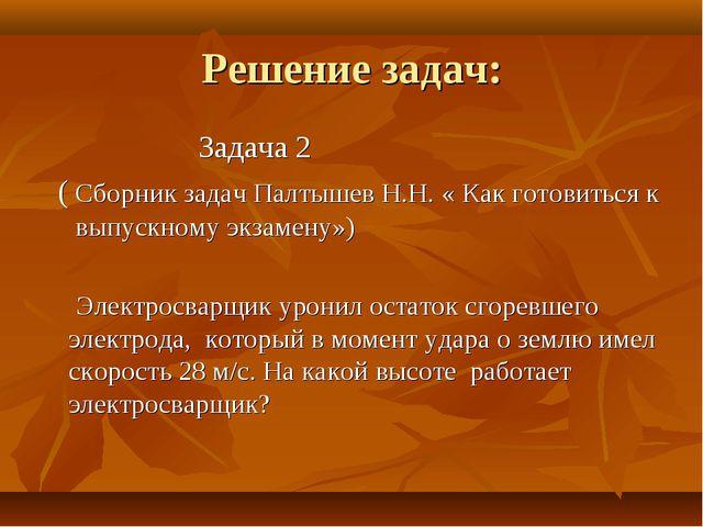 Решение задач: Задача 2 ( Сборник задач Палтышев Н.Н. « Как готовиться к выпу...