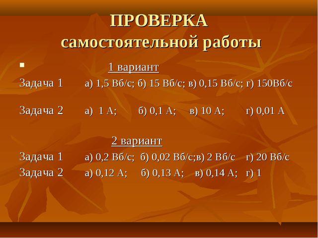 ПРОВЕРКА самостоятельной работы 1 вариант Задача 1 а) 1,5 Вб/с; б) 15 Вб/с; в...