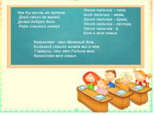 Казахстан-наш дружный дом,. Большой семьёй живём мы в нём, Горжусь, что э