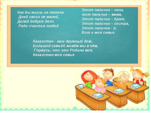 Казахстан-наш дружный дом,. Большой семьёй живём мы в нём, Горжусь, что э...