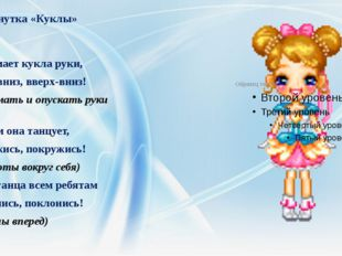 Физминутка «Куклы» Поднимает кукла руки, Вверх-вниз, вверх-вниз! (поднимать и