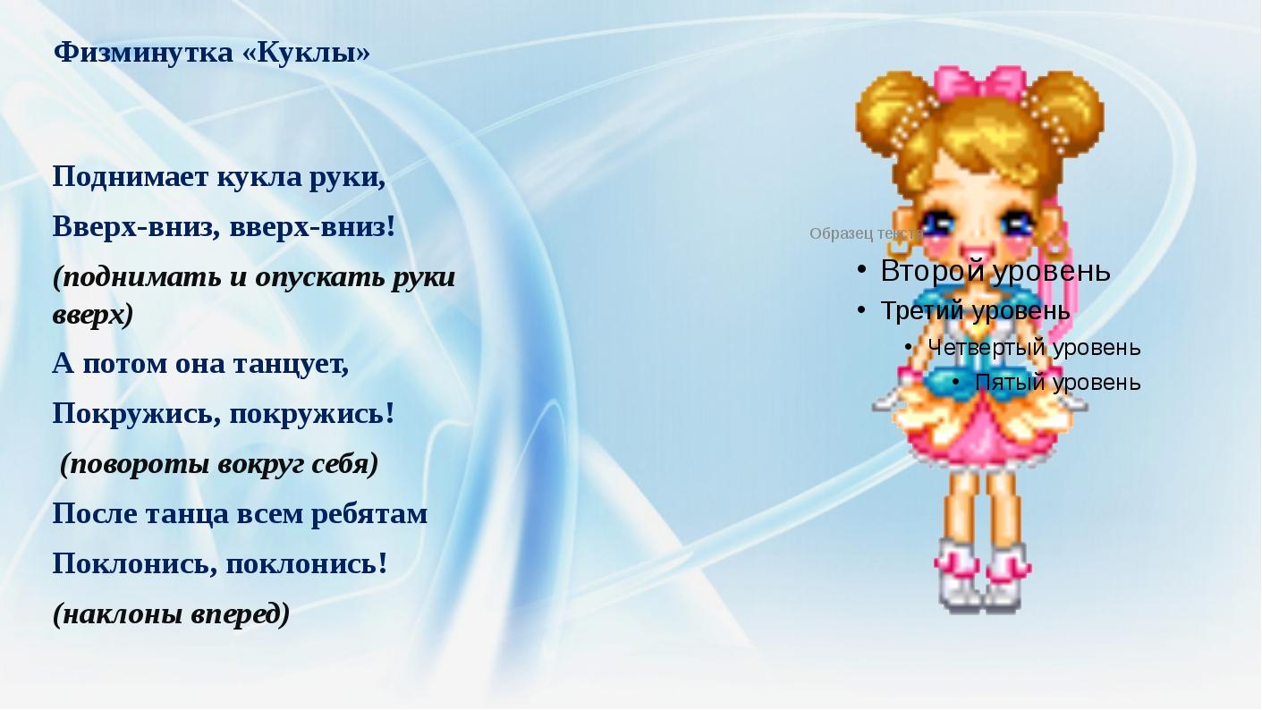 Физминутка «Куклы» Поднимает кукла руки, Вверх-вниз, вверх-вниз! (поднимать и...