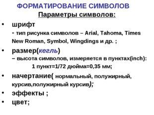 ФОРМАТИРОВАНИЕ СИМВОЛОВ Параметры символов: шрифт - тип рисунка символов – Ar