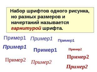 Набор шрифтов одного рисунка, но разных размеров и начертаний называется гар