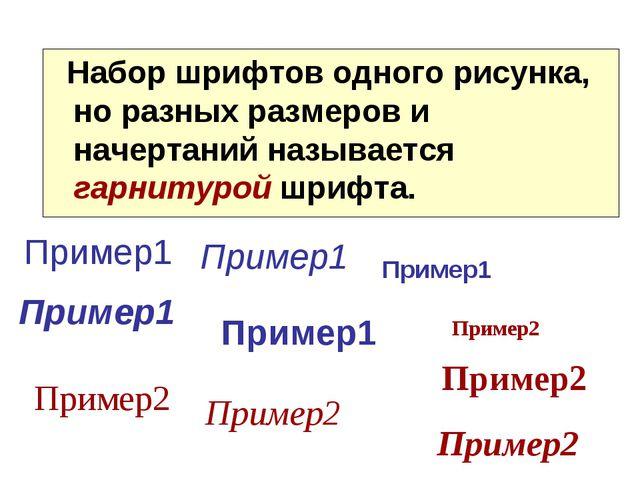 Набор шрифтов одного рисунка, но разных размеров и начертаний называется гар...