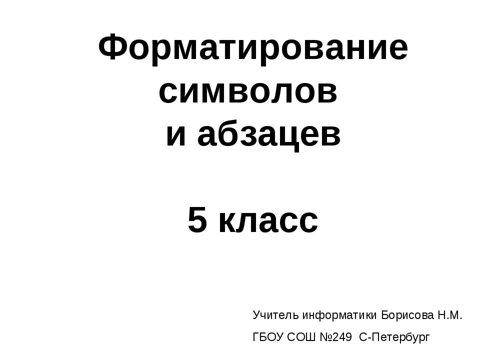 Форматирование символов и абзацев 5 класс Учитель информатики Борисова Н.М. Г...