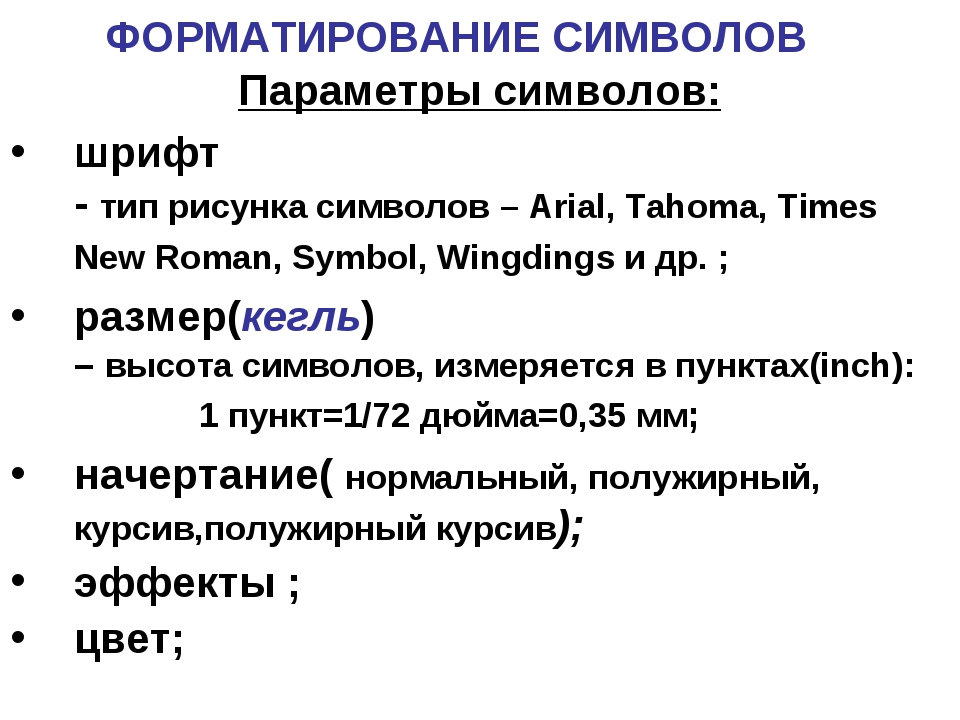 ФОРМАТИРОВАНИЕ СИМВОЛОВ Параметры символов: шрифт - тип рисунка символов – Ar...