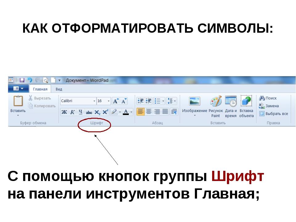 КАК ОТФОРМАТИРОВАТЬ СИМВОЛЫ: С помощью кнопок группы Шрифт на панели инструме...
