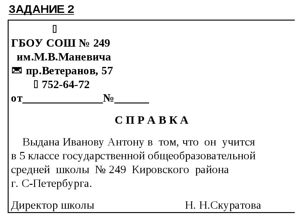 ЗАДАНИЕ 2  ГБОУ СОШ № 249 им.М.В.Маневича  пр.Ветеранов, 57  752-64-72 от_...