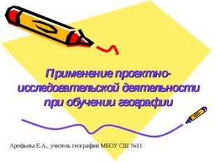 Применение проектно-исследовательской деятельности при обучении географии Аре