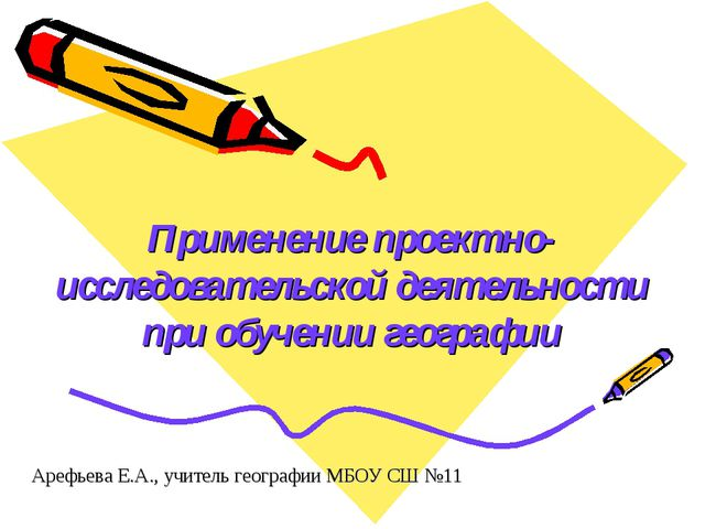 Применение проектно-исследовательской деятельности при обучении географии Аре...