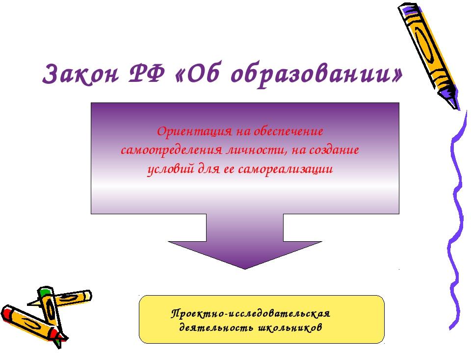 Закон РФ «Об образовании» Ориентация на обеспечение самоопределения личности,...