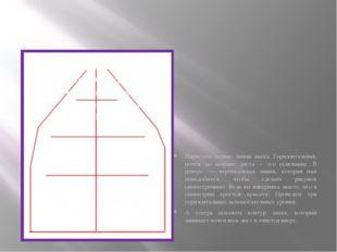 Нарисуем осевые линии замка. Горизонтальная, почти по ширине листа – это осн