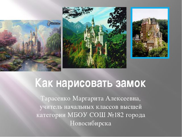 Как нарисовать замок Тарасенко Маргарита Алексеевна, учитель начальных классо...