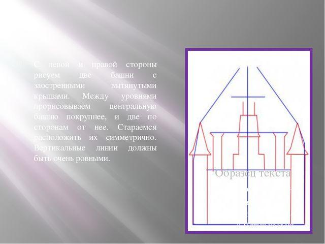 С левой и правой стороны рисуем две башни с заостренными вытянутыми крышами....