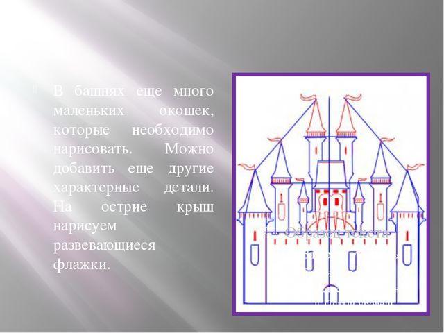 В башнях еще много маленьких окошек, которые необходимо нарисовать. Можно до...