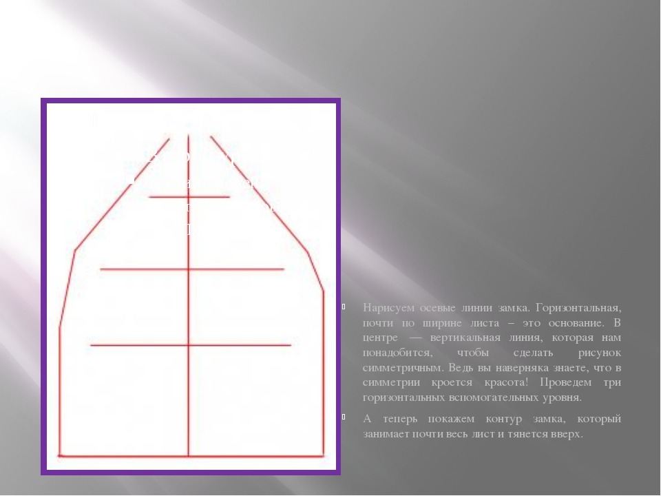Нарисуем осевые линии замка. Горизонтальная, почти по ширине листа – это осн...