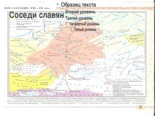 Соседи славян