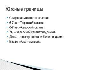 Скифосарматское население 6-7вв. –Тюркский каганат 6-7 вв. –Аварский каганат