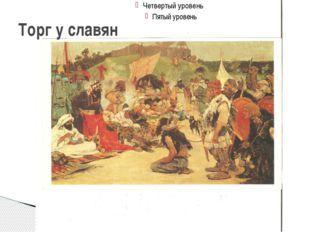 Торг у славян