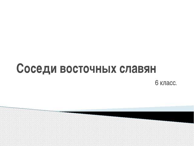 Соседи восточных славян 6 класс.
