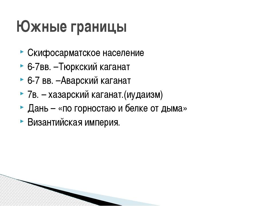 Скифосарматское население 6-7вв. –Тюркский каганат 6-7 вв. –Аварский каганат...
