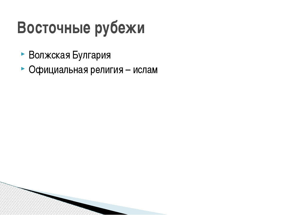 Волжская Булгария Официальная религия – ислам Восточные рубежи