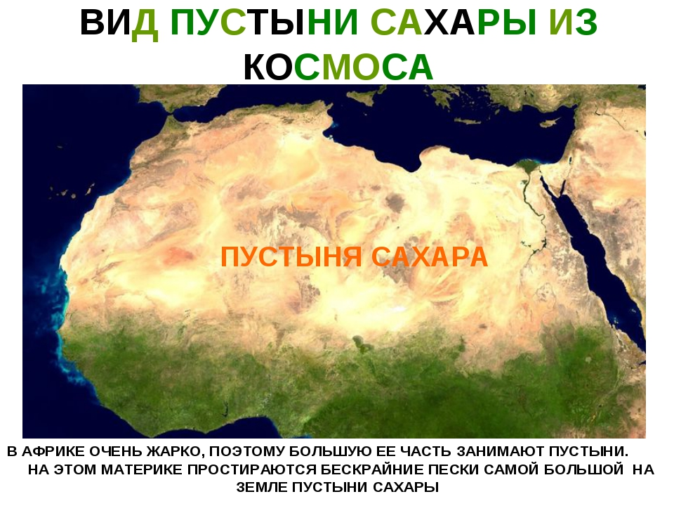 ВИД ПУСТЫНИ САХАРЫ ИЗ КОСМОСА В АФРИКЕ ОЧЕНЬ ЖАРКО, ПОЭТОМУ БОЛЬШУЮ ЕЕ ЧАСТЬ...