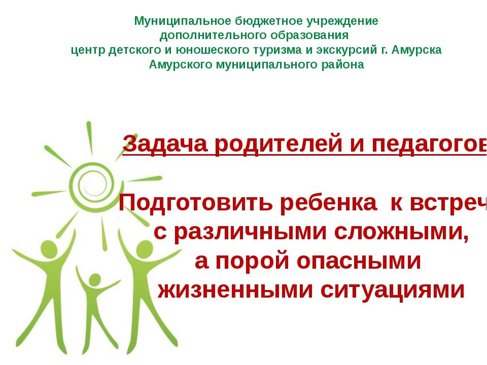 Задача родителей и педагогов: Подготовить ребенка к встрече с различными слож...