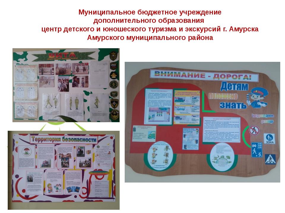 Муниципальное бюджетное учреждение дополнительного образования центр детского...